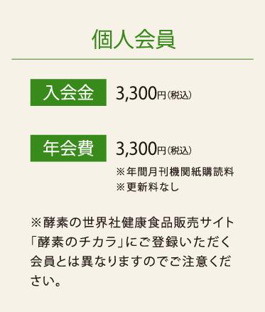 入会金/年会費-個人