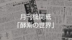 月刊機関紙「酵素の世界」