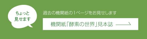 機関紙「酵素の世界」見本誌