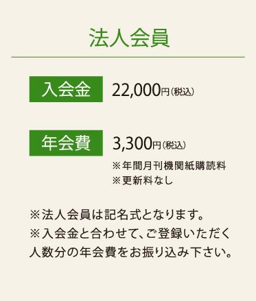 入会金/年会費-法人