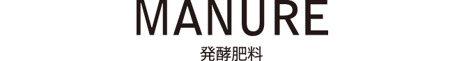 MANURE 発酵肥料