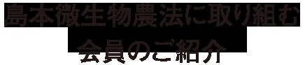 島本微生物農法に取り組む会員のご紹介